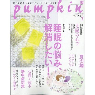 pumpkin (パンプキン) 2020年 07月号 雑誌 /潮出版社