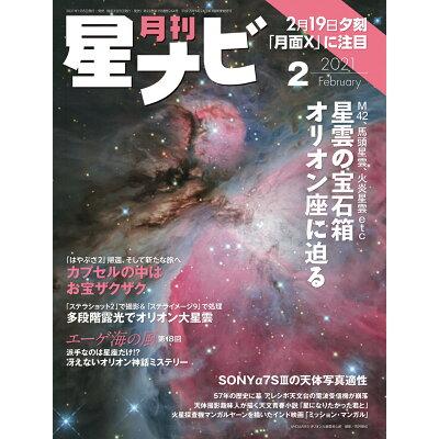 月刊 星ナビ 2021年 02月号 雑誌 /KADOKAWA