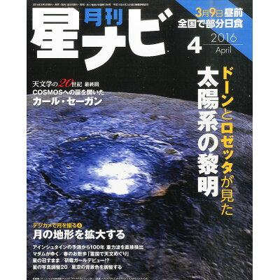 月刊 星ナビ 2016年 04月号 雑誌 /KADOKAWA