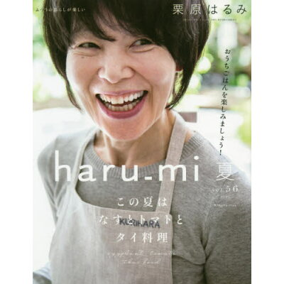 栗原はるみ haru_mi (ハルミ) 2020年 07月号 雑誌 /扶桑社