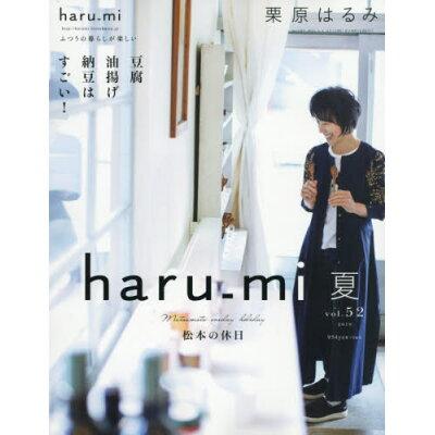 栗原はるみ haru_mi (ハルミ) 2019年 07月号 雑誌 /扶桑社