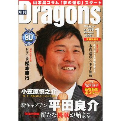 月刊 Dragons (ドラゴンズ) 2016年 01月号 雑誌 /中日新聞社