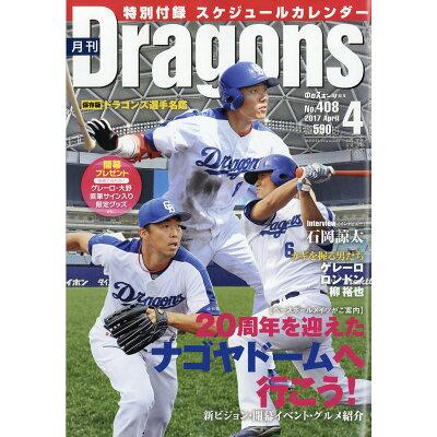 月刊 Dragons (ドラゴンズ) 2017年 04月号 雑誌 /中日新聞社