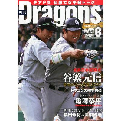月刊 Dragons (ドラゴンズ) 2015年 06月号 雑誌 /中日新聞社