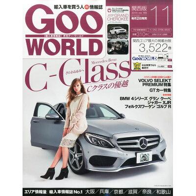 Goo WORLD関西版 2014年11月号 本/雑誌 雑誌 / プロトコーポレーション