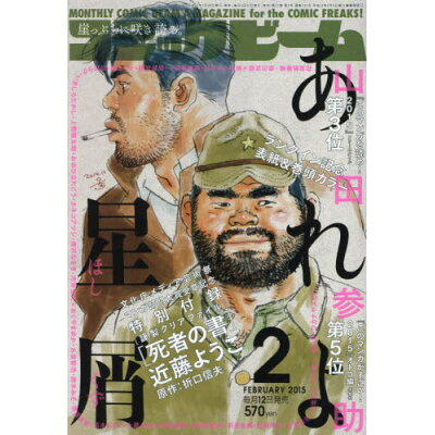 コミックビーム 2015年 02月号 雑誌 /KADOKAWA