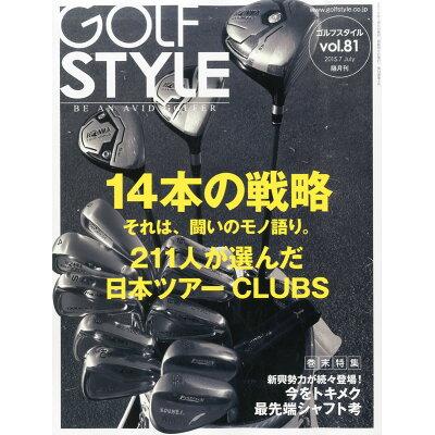 Golf Style (ゴルフ スタイル) 2015年 07月号 雑誌 /ゴルフスタイル社