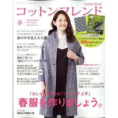 Cotton friend (コットンフレンド) 2017年 03月号 雑誌 /ブティック社