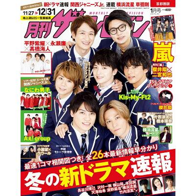 月刊 ザテレビジョン首都圏版 2020年 01月号 雑誌 /KADOKAWA