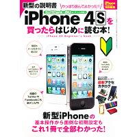 iPhone4Sを買ったらはじめに読む本 ! 2011年 12月号