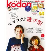 kodomoe (コドモエ) 2018年 02月号 雑誌 /白泉社