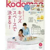 kodomoe (コドモエ) 2019年 02月号 雑誌 /白泉社