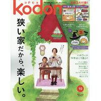 kodomoe (コドモエ) 2017年 10月号 雑誌 /白泉社