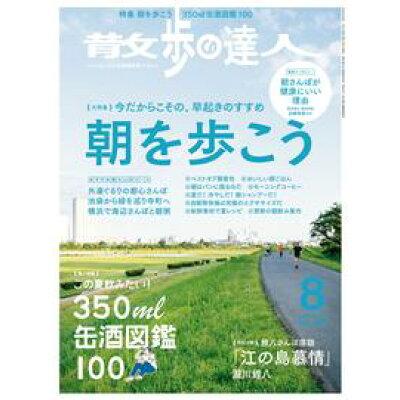 散歩の達人 2020年 08月号 雑誌 /交通新聞社