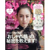 sweet (スウィート) 2018年 02月号 雑誌 /宝島社