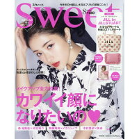 sweet (スウィート) 2018年 08月号 雑誌 /宝島社