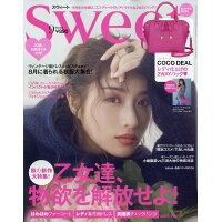 sweet (スウィート) 2017年 09月号 雑誌 /宝島社