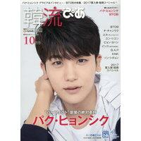 韓流ぴあ 2017年 10月号 雑誌 /ぴあ