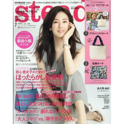 Steady. (ステディ) 2018年 07月号 雑誌 /宝島社