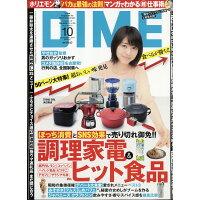 DIME (ダイム) 2017年 10月号 雑誌 /小学館