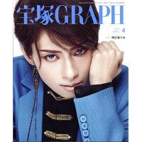 宝塚 GRAPH (グラフ) 2017年 04月号 雑誌 /宝塚クリエイティブアーツ