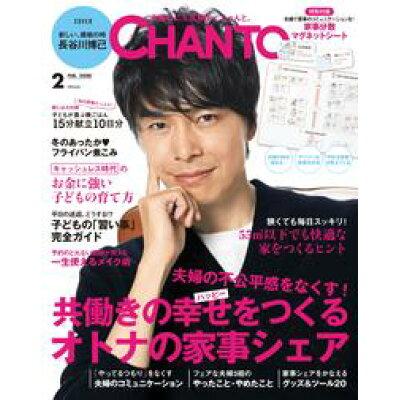 CHANTO (チャント) 2020年 02月号 雑誌 /主婦と生活社