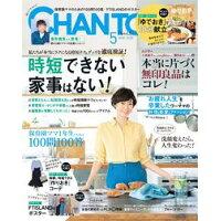 CHANTO (チャント) 2018年 05月号 雑誌 /主婦と生活社