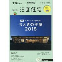 SUUMO注文住宅 千葉で建てる 2018年 11月号 雑誌 /リクルート