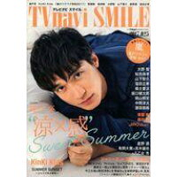 TVnavi SMILE (テレビナビスマイル) 2017年 08月号 雑誌 /日本工業新聞社
