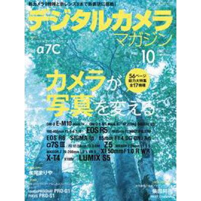 デジタルカメラマガジン 2020年 10月号 雑誌 /インプレス