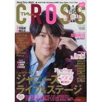 TVfan cross (テレビファン クロス) Vol.25 2018年 02月号 雑誌 /メディア・ボーイ