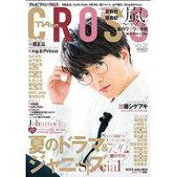 TVfan cross (テレビファン クロス) Vol.27 2018年 08月号 雑誌 /メディア・ボーイ