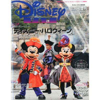 Disney FAN 増刊 「東京ディズニーリゾート」ディズニー・ハロウィーン 2015年 11月号 雑誌 /講談社