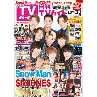 月刊 TVガイド関西版 2020年 03月号 雑誌 /東京ニュース通信社
