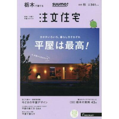 SUUMO注文住宅 栃木で建てる 2019年 10月号 雑誌 /リクルート