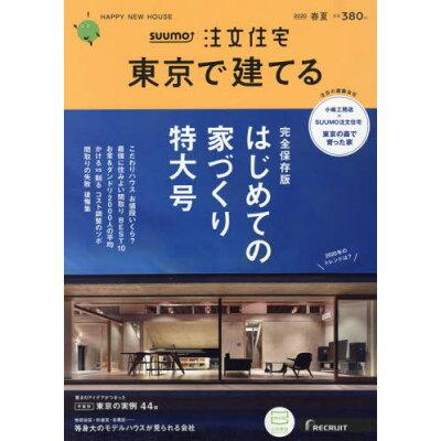 SUUMO注文住宅 東京で建てる 2020年 05月号 雑誌 /リクルート