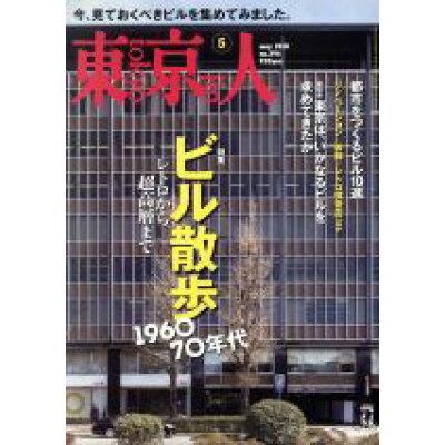 東京人 2018年 05月号 雑誌 /都市出版