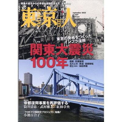 東京人 2013年 09月号 雑誌 /都市出版