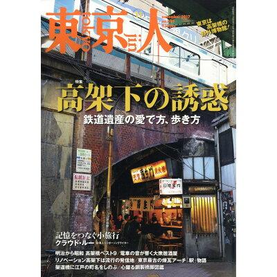 東京人 2017年 11月号 雑誌 /都市出版
