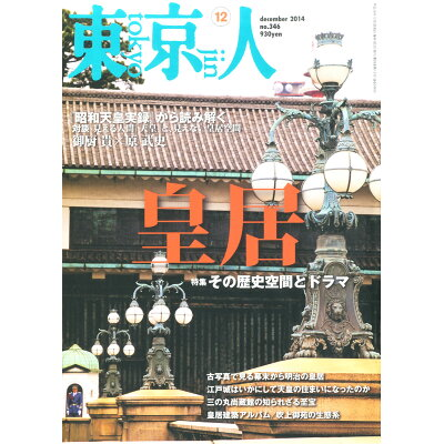 東京人 2014年 12月号 雑誌 /都市出版