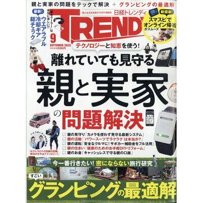 日経 TRENDY (トレンディ) 2020年 09月号 雑誌 /日経BPマーケティング