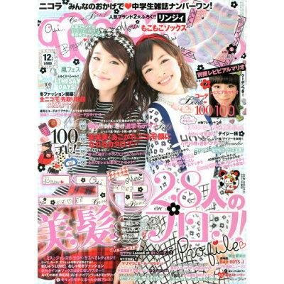 nicola (ニコラ) 2013年 12月号 雑誌 /新潮社