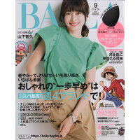 BAILA (バイラ) 2017年 09月号 雑誌 /集英社