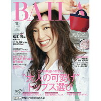 BAILA (バイラ) 2017年 10月号 雑誌 /集英社