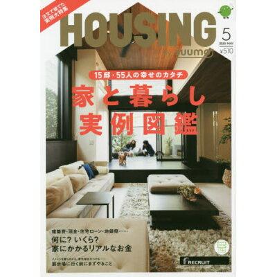 月刊 HOUSING (ハウジング)by suumo(バイスーモ) 2020年 05月号 雑誌 /リクルート