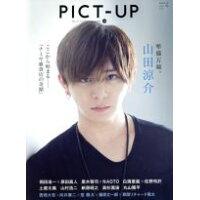 ピクトアップ 2017年 10月号 雑誌 /ピクトアップ