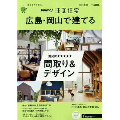 SUUMO注文住宅 広島・岡山で建てる 2020年 06月号 雑誌 /リクルート
