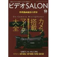 ビデオ SALON (サロン) 2017年 10月号 雑誌 /玄光社