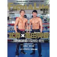 Fight&Life (ファイトアンドライフ) 2018年 06月号 雑誌 /フィットネススポーツ