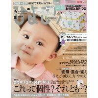 ひよこクラブ 2017年 10月号 雑誌 /ベネッセコーポレーション